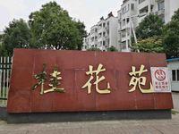 大学城 桂花园三期 中间楼层 68 二室二厅 毛坯 29.8万