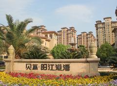 贝林阳江港湾